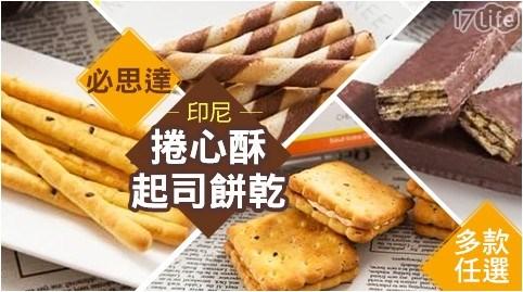 【必思達】印尼捲心酥起司餅乾 任選