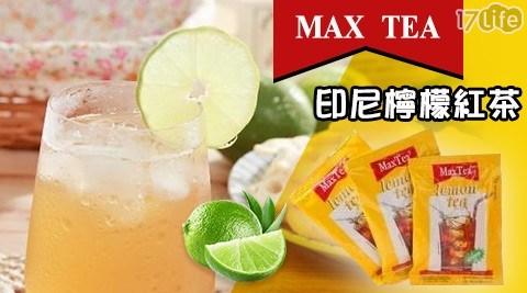 MAX TEA/印尼檸檬紅茶/檸檬紅茶/檸檬紅/紅茶/印尼拉茶