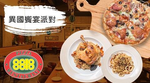 8818/Pizza/比薩/義式/義大利麵/聚餐