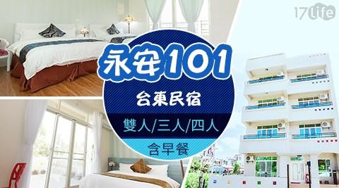 台東/101/永安/永安101民宿