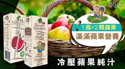 蘋果爺爺冷壓蘋果純汁200ml