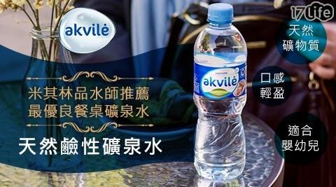 愛可麗Akvile-天然鹼性礦泉水