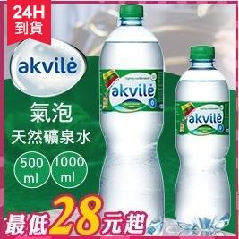 【愛可麗Akvile】氣泡天然礦泉水