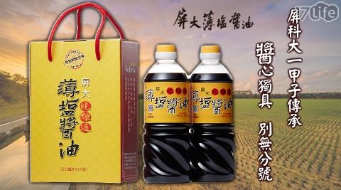【屏科大】非基改HACCP認證薄鹽醬油禮盒(2瓶/盒)-1盒 共