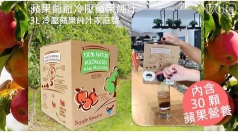 【蘋果爺爺】家庭號(野餐版)冷壓蘋果純汁3L