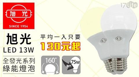 平均每入最低只要130元起(含運)即可購得【旭光】LED 13W全發光系列綠能燈泡任選5入/10入/20入/40入,顏色:黃光/白光。