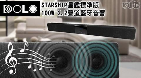 平均每入最低只要2473元起(含運)即可購得【DOLO】STARSHIP星艦標準版100W 2.2聲道藍牙音響1入/2入/4入。