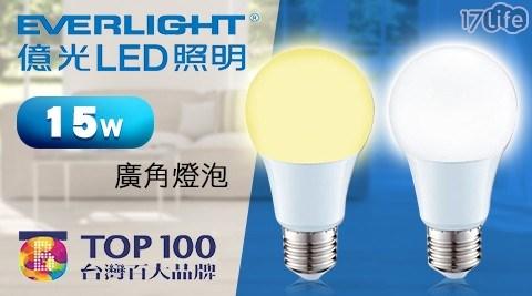 億光/15W/廣角LED燈泡/LED/燈泡/燈/電燈泡/照明/球泡燈