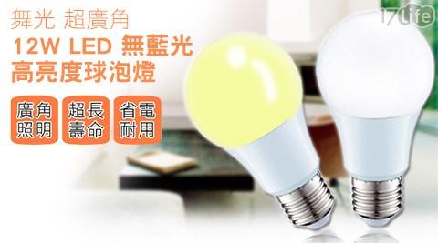 平均每顆最低只要95元起(含運)即可享有舞光超廣角12W LED無藍光高亮度球泡燈6顆/12顆/20顆/30顆/50顆/60顆,款式:白光/黃光,享原廠2年保固!