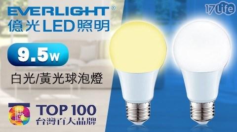 億光/白光/黃光/LED/9.5W/球泡燈/燈泡/照明/燈/電燈泡