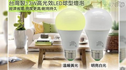 MIT/電精靈/LED/13W/省電/燈泡/燈/照明