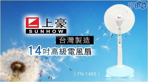 上豪台灣製造14吋高級電風扇
