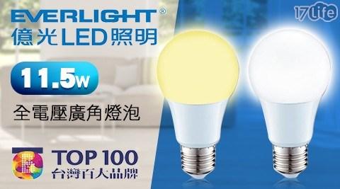 億光/LED/11.5W/全電壓廣角燈泡/燈泡/白光/黃光/照明/燈/電燈泡/球泡燈