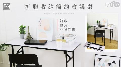 會議桌/收納/折腳/工作桌/方桌/長桌/辦公桌