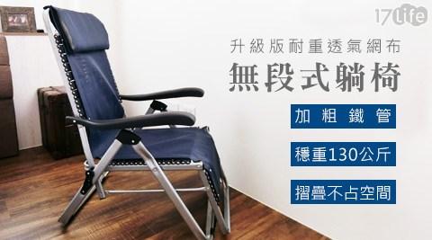 升級版/耐重/透氣/網布/無段式躺椅/躺椅/椅子/休閒椅