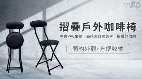 椅子/戶外椅/折疊椅/咖啡椅
