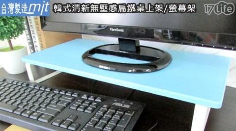 平均最低只要299元起(含運)即可享有韓式清新無壓感扁鐵桌上架/螢幕架:1入/2入,多色選擇!