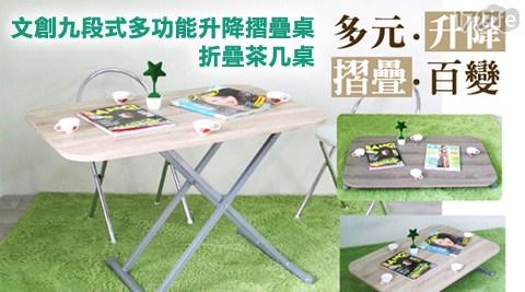 文創/九段式/多功能/升降摺疊桌/折疊茶几桌