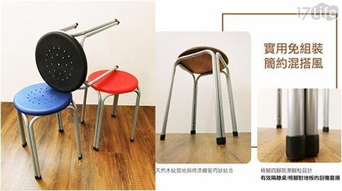 鐵腳板凳/板凳/塑膠板凳/實木板凳/台灣製/椅子/椅