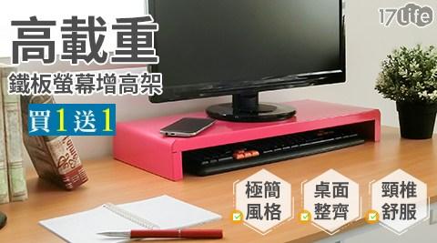 【買一送一】馬卡龍高載重鐵板桌上螢幕架