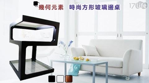 幾何/元素/時尚/方形/玻璃/邊桌