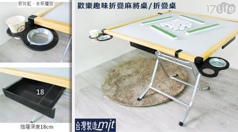 歡樂/趣味/折疊/麻將桌/折疊桌