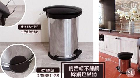 平均每個最低只要374元起(含運)即可購得鴨舌帽5L不鏽鋼踩踏垃圾桶(GAW017SL)1個/2個。