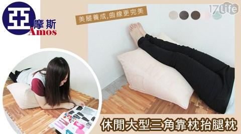 枕頭/靠枕/抬腿枕/休閒大型三角靠枕抬腿枕(顏色隨機出貨)