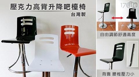 吧檯椅/壓克力高背升降吧檯椅/椅/壓克力/台灣製/高腳椅
