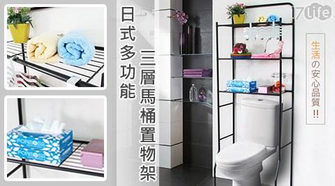 平均每入最低只要439元起(含運)即可購得日式多功能三層馬桶置物架1入/2入,顏色:黑色/白色。