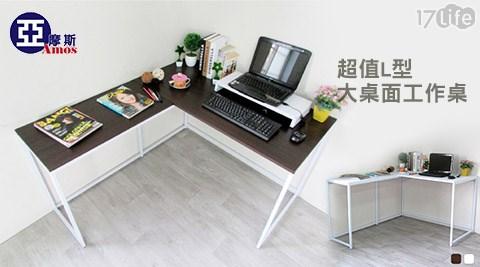 超值/L型/140*120/大桌面/工作桌