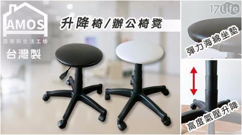 升降椅/辦公椅凳/椅凳/椅/椅子