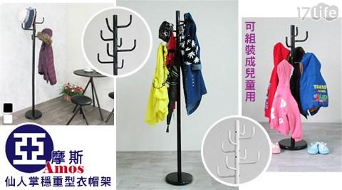 平均每入最低只要375元起(含運)即可購得仙人掌穩重型衣帽架/掛衣架任選1入/2入,顏色:黑色/白色。