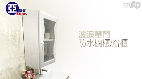 波浪/單門/防水/櫥櫃/浴櫃