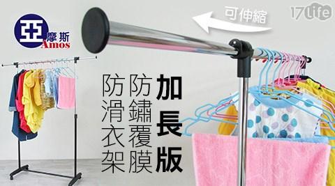 台灣製單桿伸縮吊衣架/曬衣架