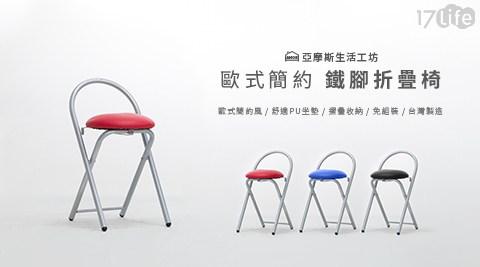 摺疊椅/椅子/鐵椅