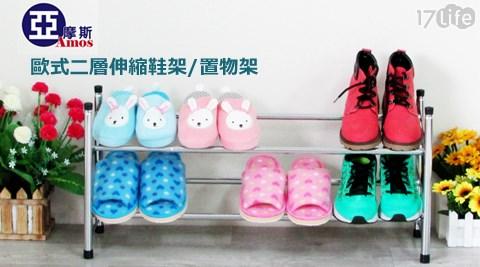 歐式二層伸縮鞋架/置物架/鞋架/架子/架/伸縮架/伸縮