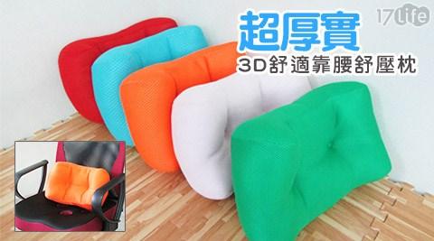 明亮色超厚實3D舒適靠腰舒壓枕(顏色隨機出貨)