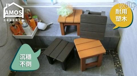 大和日式塑木防水防潮浴椅/浴椅/防潮/防水/日式塑木防水防潮浴椅/椅/椅子