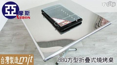 BBQ/方型/折疊式/摺疊桌/燒烤桌/烤肉桌