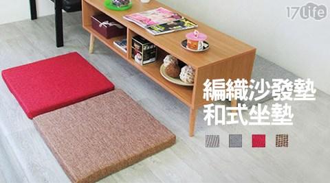 高質感/時尚/編織/沙發墊/和式/坐墊