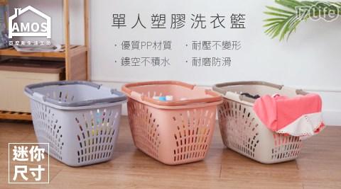 單人塑膠鏤空洗衣籃(小)