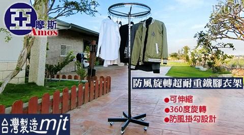 平均最低只要1,265元起(含運)即可享有防風旋轉超耐重鐵腳衣架(HCW009BK):1入/2入。
