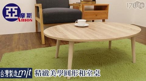 精緻美學圓形和室桌(DAA021LW)