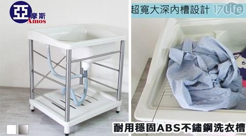 平均最低只要2,699元起(含運)即可享有ABS不鏽鋼洗衣槽平均最低只要2,699元起(含運)即可享有ABS不鏽鋼洗衣槽1入/2入,顏色:電鍍色(GAN001CH)/白色(GAN001WH)。