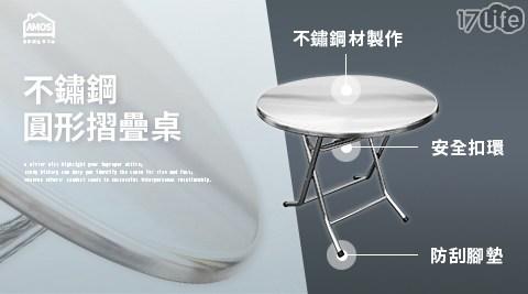 不鏽鋼/摺疊桌/圓桌/咖啡桌