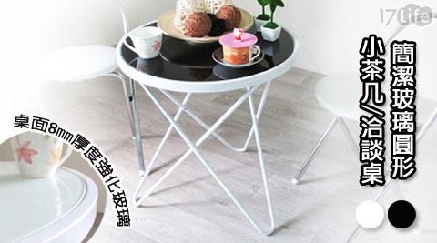 簡潔玻璃圓形小茶几/洽談桌/小圓桌/茶几/小玻璃桌/玻璃桌/桌子/桌