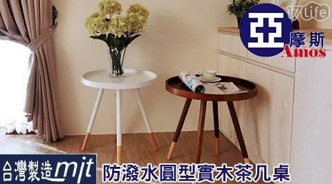防潑水/圓型/實木/茶几桌