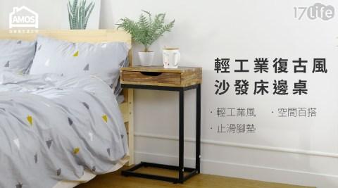 沙發桌/床邊桌/工作桌/茶几/臥室
