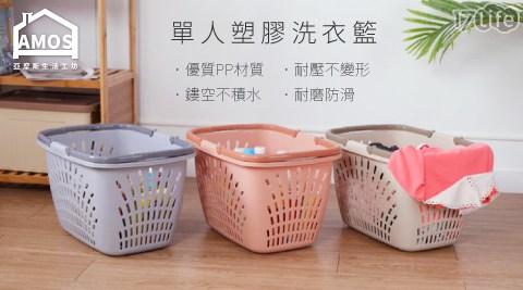 單人塑膠鏤空洗衣籃(大)